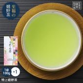 特上 嬉野茶(100g) 昔懐かし味 日本茶 緑茶 煎茶 送料無料 茶葉 すぐ飲める!何煎も飲める日...