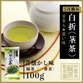 お茶 嬉野茶 白折(100g) 日本茶 緑茶 煎茶 茎茶 送料無料 のどごしスッキリ すぐ飲める!何...