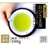 お茶【昔懐かし味】嬉野茶 おひさま茶(100g)日本茶 緑茶 煎茶 送料無料 茶葉 すぐ飲める!何煎...