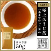 極上ほうじ茶(50g)すぐ飲める!何煎も飲めるお茶!50gで50杯以上飲める力強い茶葉!九州 佐賀県...