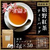 嬉野紅茶ティーバッグ(2g×50)お茶 日本茶 和紅茶 茶葉 国産紅茶 うれしの紅茶 九州 佐賀県産...