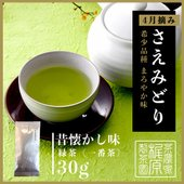 嬉野茶 さえみどり(30g)すぐ飲める!何煎も飲める日本茶!100gで100杯以上飲める力強い緑茶!...