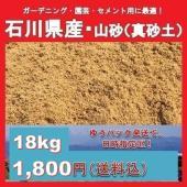 ■必要量: 厚さ5cmで1平米あたり4袋程度必要。 ■重量・容量 : 20kg(22L)     <...