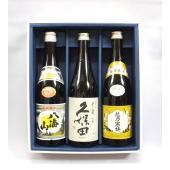 新潟の銘酒3種類の日本酒が楽しめる飲み比べセット!    【商品内容】  1、八海山 清酒  720...