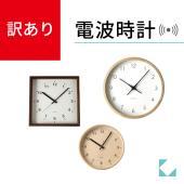 KATOMOKU電波時計の時計の訳あり品です。  1,ちょっと枠に傷がある。 2,写真撮影・展示会等...
