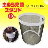 『砂・泥入れ作業に便利! 土のう袋スタンド 土嚢充填用スタンド 10個セット サイズ 直径約30cm...