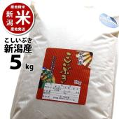 ■商品名■  新潟県産 こしいぶき5kg 精米したて美味しさそのまま!窒素置換パック済み  ■商品情...