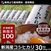 ■商品名■  新潟産 コシヒカリ 30kg(5キロ*6)  精米したての美味しさをご自宅に。 美味し...