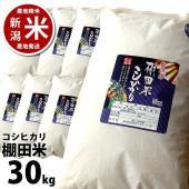 ■商品名■  新潟県長岡市小国町産 棚田米 コシヒカリ 30kg(5キロ×6) 精米したての美味しさ...