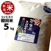■商品名■  新潟県長岡市小国町産 棚田米 コシヒカリ 5kg 精米したての美味しさをご自宅に。 美...
