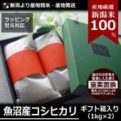 ■商品名■  新潟 魚沼産コシヒカリ 贈答用ギフト箱入り2kg  精米したての美味しさをご自宅に。美...