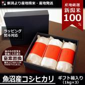 ■商品名■  新潟 魚沼産コシヒカリ 贈答用ギフト箱入り3kg  精米したての美味しさをご自宅に。美...