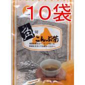 品名:角切りこんぶ茶(塩こぶ茶) 内容量:67g入り×10袋 原材料名:醤油(大豆、小麦)、北海道産...
