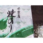 千葉県の 焼き海苔 は 富津 木更津 で 主に収穫されていて 昔から江戸前(東京湾)の海苔として珍重...