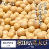 秋田県産大豆『リュウホウ』