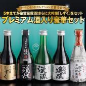 鮮度を損なわない、飲みきりサイズの300ml×5本セットです。 モンドセレクション金賞受賞酒も入って...