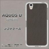 ・メール便対応 au AQUOS U SHV37用 TPU ソフトケース ・SHV37 専用のやわら...