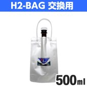 ●『H2-BAG 交換用バッグ 500ml』は、H2-BAGのキャップを付け替えることにより継続利用...