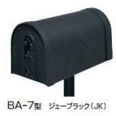 BA-7型 ポスト本体 アートブラウン 三協立山アルミ アメリカンポスト 郵便受け 激安郵便ポスト