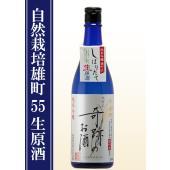 「奇跡のりんご」で知られる木村秋則氏が提唱する、肥料・農薬を使用しない自然栽培で収穫されたお米で醸し...