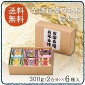 「お国自慢お米自慢」は各地の自慢のお米を詰合せた食べ比べセットです。 日本各地の郷土玩具をモチーフに...