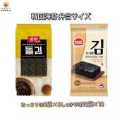 人気の韓国海苔弁当サイズ(8切り)を「あっさり味」「しっかり味」のいずれかでお選びいただけます。