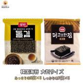 人気の韓国海苔全形を2種類からお選びいただけます。ご注文の際には「あっさり味」「しっかり味」のいずれ...