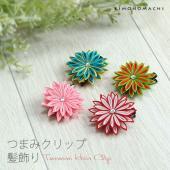 京都きもの町オリジナルの剣つまみのお花のクリップ髪飾りです。全4色ございます。ピンもついていて、コサ...