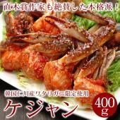 【商品内容】仁川ケジャン約400g ※わたりガニの肩身が5切れ〜8切れ。 ※個体差があるので多少前後...