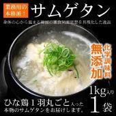 韓国から直輸入の韓国薬食同源思想を代表するサンゲタンのホンモノ、本格手作りの味をレトルトパックでお届...