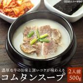 「コムタン」は、牛肉と内臓などを煮こんだ韓国のスタミナスープです。 本品は白濁したコムタンスープで、...