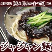 真っ黒ソースの旨いヤツ! 韓国ではもっとも親しまれている麺です。 黒いソースが特徴のジャジャン麺は中...