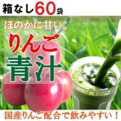 健康食品の中でも人気のある青汁! お年寄りからお子さんまで幅広い年齢の方に飲みやすい、フレッシュなリ...