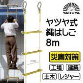 もしもの時の避難はしご。 ポリエチレンとビニロンの2つの素材で作ったリキロンロープを使用しています。...