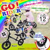 自転車に乗るためのステップアップに最適なGO!RIDERです。  乗り方を教えなくても足を蹴って前に...
