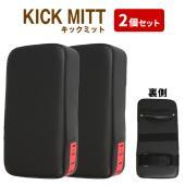 厚さ13cmのキックミット2個SETです! 空手、ボクシング、テコンドーなどの格闘技の練習用として最...