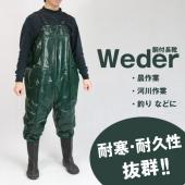 農作業や河川作業、釣りなどにオススメな、  胴付長靴ウェイダーです!  胸の上までしっかり防水ガード...
