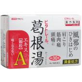 風邪のひきはじめ、肩こり、筋肉痛、頭痛に!! ビタトレール漢方製剤シリーズより、眠くならない風邪薬の...