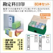 帳簿づくりの能率をアップに使いやすい色分けさせた カラー台木仕様の主要「科目印セット」です。  ※こ...