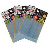 まとめ買いセット耐震マット 8×2cm 4枚入 3個組 231381