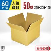 60サイズ激安ダンボールケース サイズ:縦×横×高さ 単位:ミリ 外寸:250×200×140 内寸...