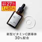 注目の美容成分【ノニオン性ビタミンC誘導体】を30%配合。 高濃度美容液。疲れた肌を優しくサポート。...