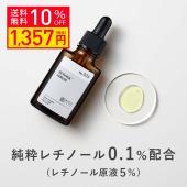 純粋レチノール配合原液を3%配合。 お肌のハリや化粧ノリを良くしたい、美肌の底上げをしたい方に。 化...