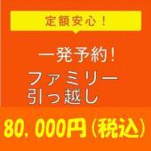 【サービス詳細】  ◎定額製の引っ越しサービスです。 ・日/火/水/木・・54,000円(税込) ・...