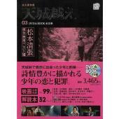 ★この商品は【バーゲンブック】です。★  商品名:  天城越え DVD&BOOK 03 商品基本情報...