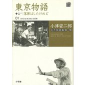 ★この商品は【バーゲンブック】です。★  商品名:  東京物語+落第はしたけれど DVD&BOOK ...
