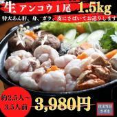 島根県産の生あんこうを配送日当日に市場から仕入れ6時間以内に加工します。だから鮮度抜群! 1尾丸ごと...