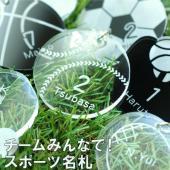 【 名入れOK! スポーツ 名札 キーホルダー 】  ■卒団や卒業の記念品にぴったり!背番号も彫刻で...