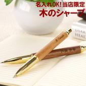 【 名入れOK! 木製シャープペンシル 】  ■他では手に入らない<当店限定デザイン> 木の温かみを...