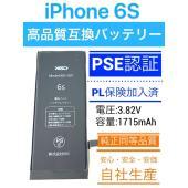 リーズナブルで、高品質!安全性をお求めの方! iPhone互換品バッテリー国内最高品質! 日本大手修...